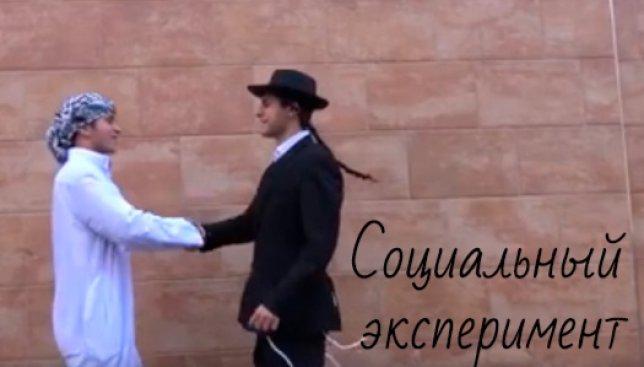 Социальный эксперимент: как реагируют люди на идущих вместе мусульманина и еврея (Видео)
