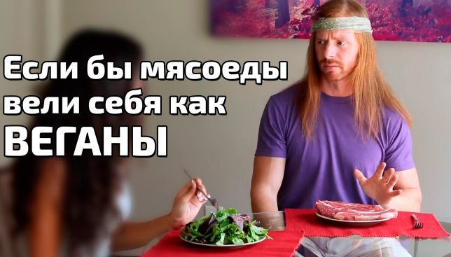 Если бы мясоеды вели себя также, как вегетарианцы: ко дню здорового питания (Видео)